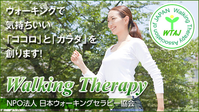 NPO法人 日本ウォーキングセラピー協会
