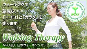 NPO法人日本ウォーキングセラピー協会