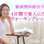 【無料動画】ウォーキングレッスン
