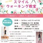 【1500円】体験ウォーキングレッスン@関内