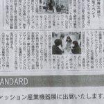 繊研新聞掲載♪