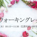 12/19(水)体験ウォーキングレッスン開催