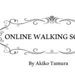 【第2期】オンラインウォーキングスクール受講生募集中♪