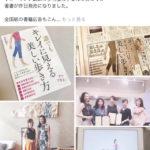 全国書店に「多村亜希子」初著書が並んでいます。