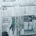 【産経新聞】掲載されました!