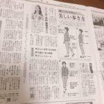 【新聞取材】スマイルカフェ、ウォーキング取材記事掲載されました