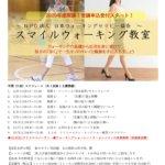 【年間コース】募集スタート!スマイルウォーキング教室